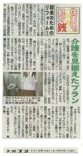 310404夕刊フジ.jpg
