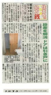 310411夕刊フジ.jpg