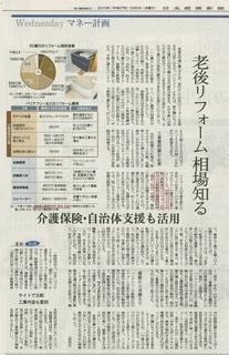 M&I 日経新聞 20150506-2.jpg